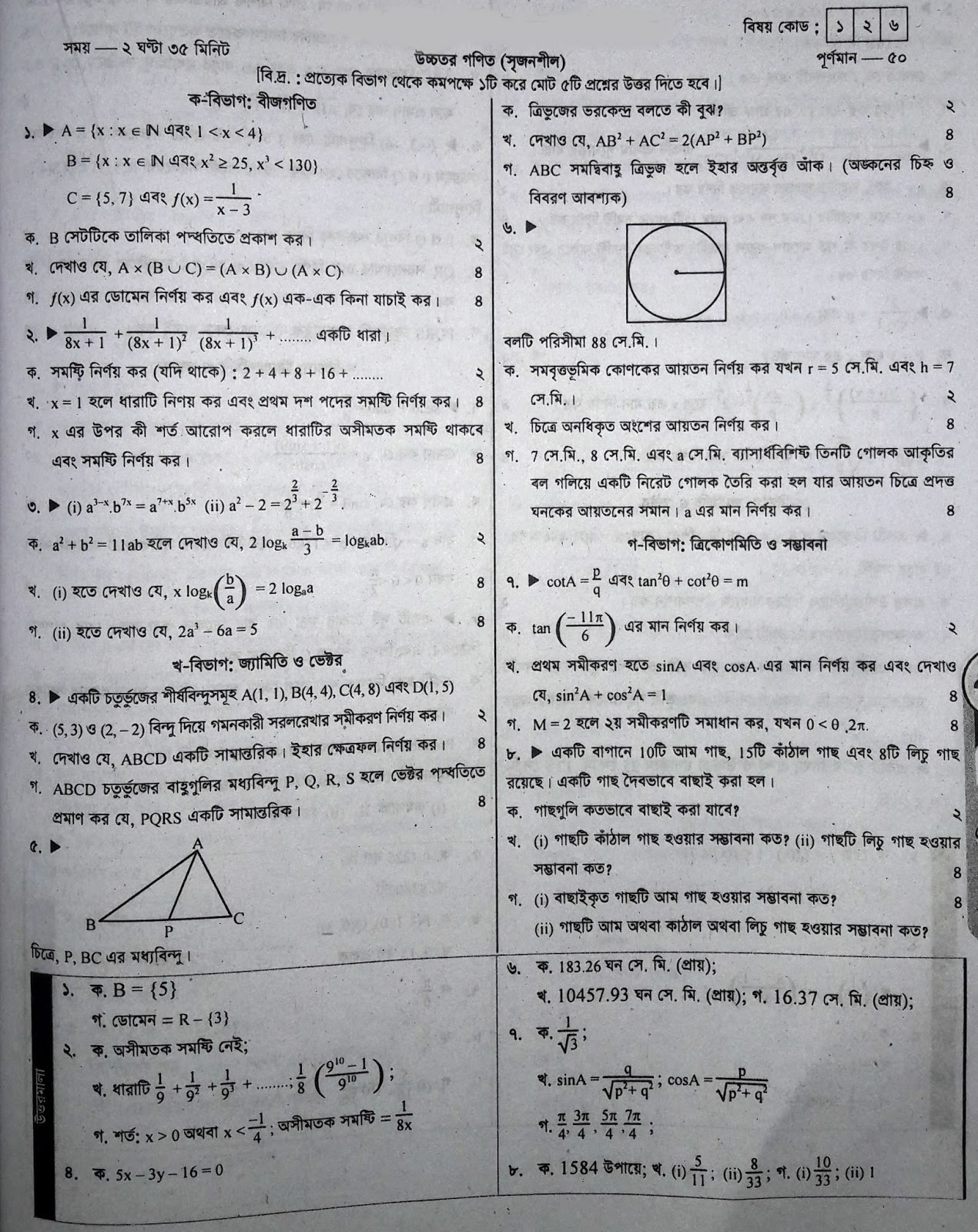 ssc higher math suggestion, exam question paper, model question, mcq question, question pattern, preparation for dhaka board, all boards