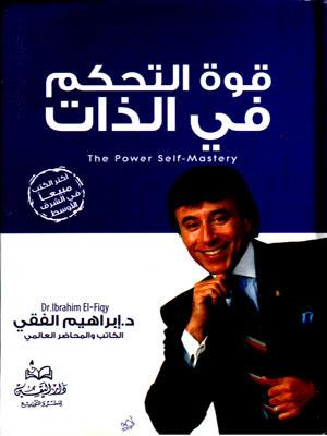 كتاب قوة التصالح مع الذات