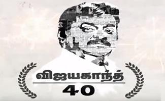 Vijayakanth 40 : Vijayakanth's Early Life | Thanthi Tv