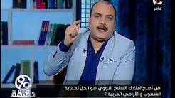 برنامج 90 دقيقه حلقة الاربعاء 13-12-2017 مع محمد الباز