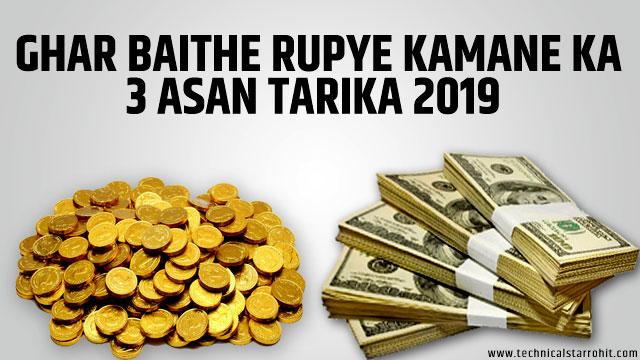 Ghar Baithe Rupye Kamane Ka 3 Asan Tarika 2019