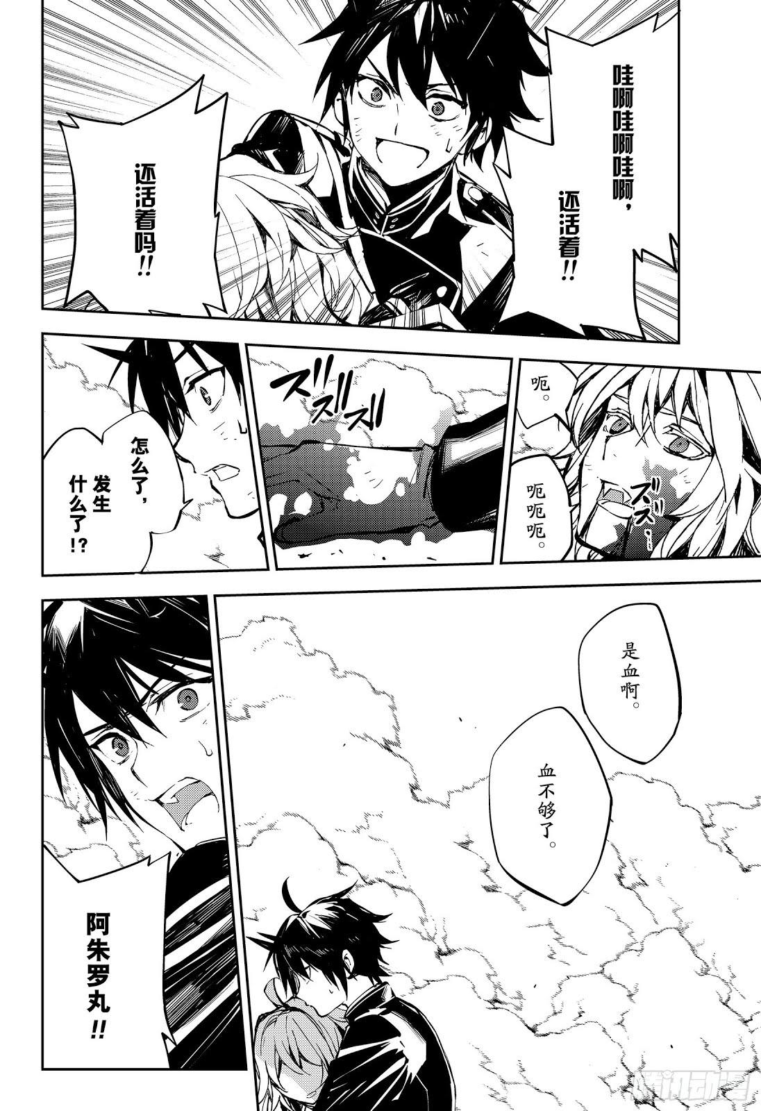 終結的熾天使: 89話 吸血鬼的終結 - 第28页
