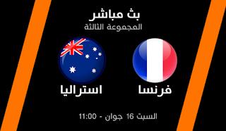 مشاهدة مباراة فرنسا واستراليا بث مباشر بتاريخ 16-06-2018 كأس العالم 2018