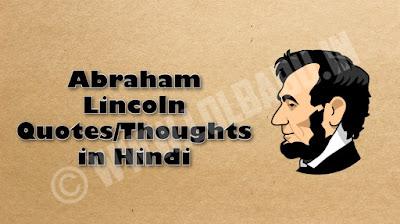 अब्राहम लिंकन के अनमोल वचन - Abraham Lincoln Thought In Hindi