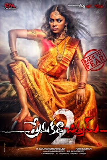 Prema Katha Chitram 2  Mp3 songs