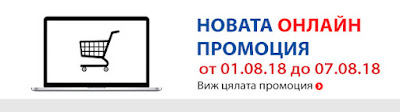 https://www.technopolis.bg/bg/PredefinedProductList/01-08-18-07-08-18/c/OnlinePromo?layout=Grid&page=0&pageselect=12&q=&text=