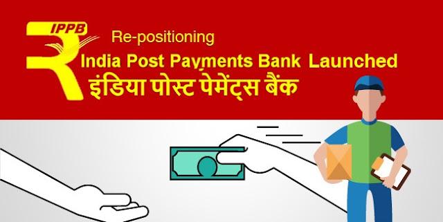 इंडिया पोस्ट पेमेंट बैंक