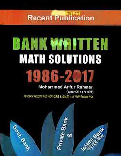 ব্যাংক রিটেন ম্যাথ সল্যুশন  ১৯৮৬ – ২০১৭ Bank Written Math Solution 1986 - 2017 | Recent Publications