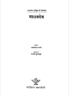 Madhavdev
