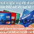 डेबिट कार्ड या क्रेडिट कार्ड चोरी या  खो जाने पर ब्लॉक करने की रिपोर्ट कैसे और कहाँ करे। how to block stolen or lost debit or credit card ?