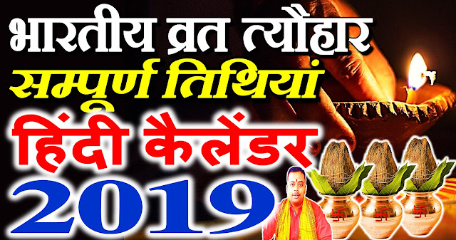 Hindu Calendar 2019 With Tithi