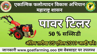 Power Triller Tractor Scheme in Maharashtra