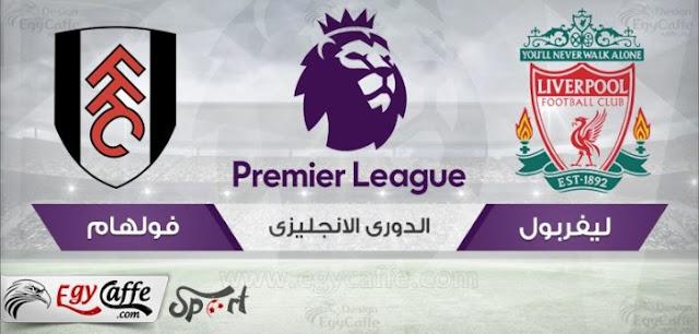 نتيجة مباراة ليفربول وفولهام اليوم 17-3-2019 في الدوري الانجليزي