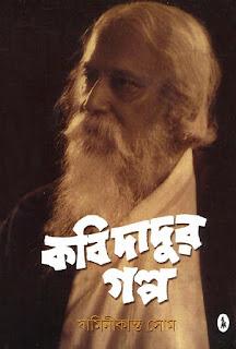 কবি দাদুর গল্প - যামিনীকান্ত সোম