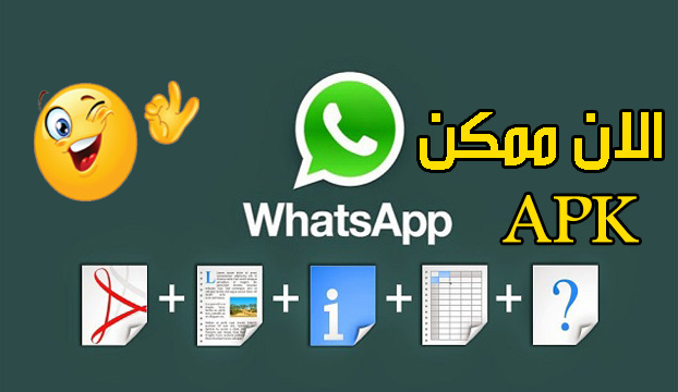 خدعة رائعة و بسيطة لإرسال العاب و تطبيقات الاندرويد عبر تطبيق الواتساب