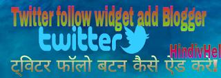 Blogger me twitter follow widget kaise add kare text image