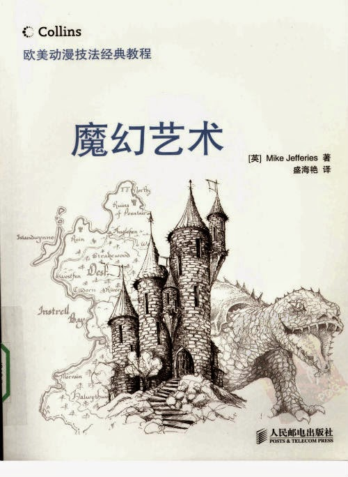 Collins Learn to Draw - Fantasy Art(Chinese version) - How