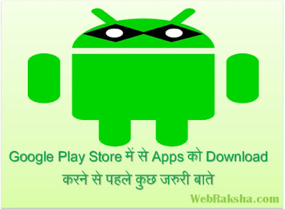apps-download-tips-in-hindi