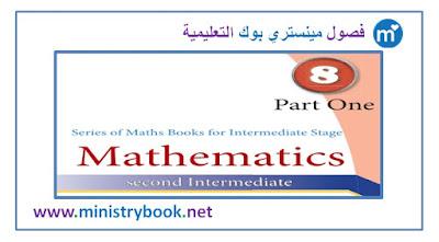 كتاب الرياضيات للصف الثاني متوسط متميزين 2018-2019-2020-2021