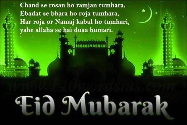 Eid-Mubarak-2020