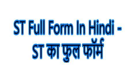 ST Full Form In Hindi - ST का फुल फॉर्म