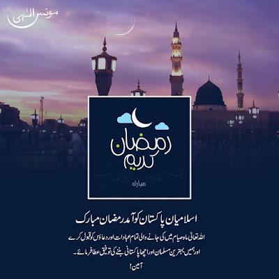 اسلامیان پاکستان کو آمد رمضان مبارک