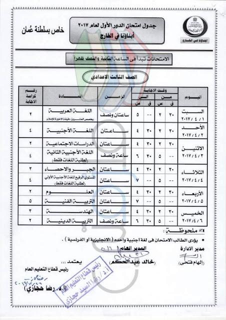 جدول امتحانات الصف الثالث الاعدادي لابناؤنا في الخارج 2017 عمان