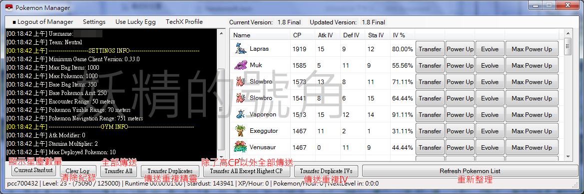 Image%2B005 - 背包整理超輕鬆!Pokemon Management System 不必登入也可以傳送、進化、強化寶可夢