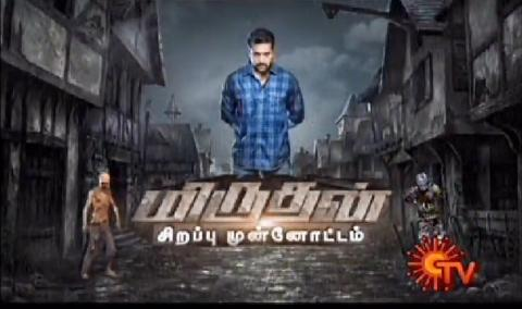 Watch Miruthan Movie Sirappu Munnottam Special Show 14th February 2016 Sun Tv 14-02-2016 Full Program Show Youtube HD Watch Online Free Download