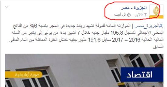 كالتشر-عربية-فيس-بوك-يفضح-عمالة-الجزيرة