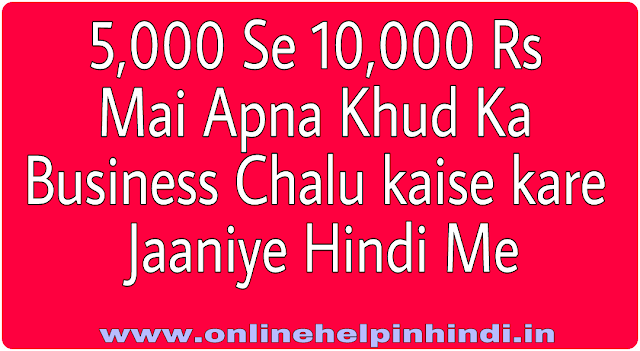 5,000-Se-10000-Rs-Mai-Apna-Khud-Ka-Business-Chalu-kaise-kare-Jaaniye-Hindi-Me