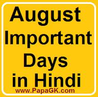 अगस्त महीने के महत्वपूर्ण दिवस