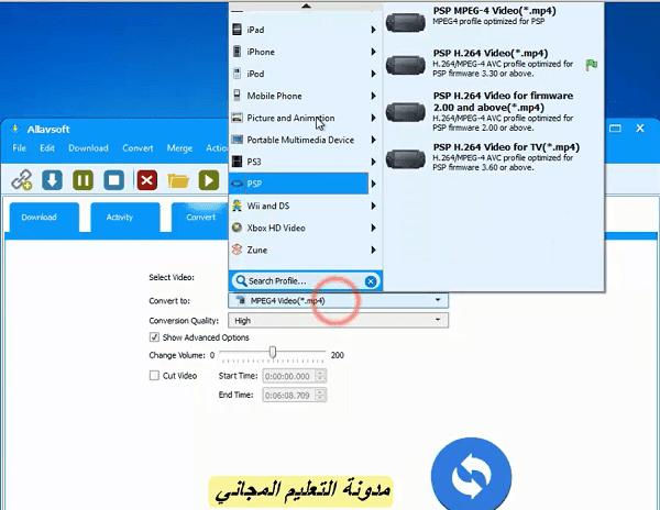 برنامج كمبيوتر خرافي للويندوز والماك لن تندم على إستعماله في حاسوبك