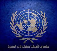 قاموس مختصرات لمسميات منظمات الأمم المتحدة