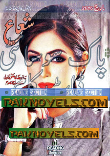 Free Download PDF Monthly  Shuaa Digest March 2016
