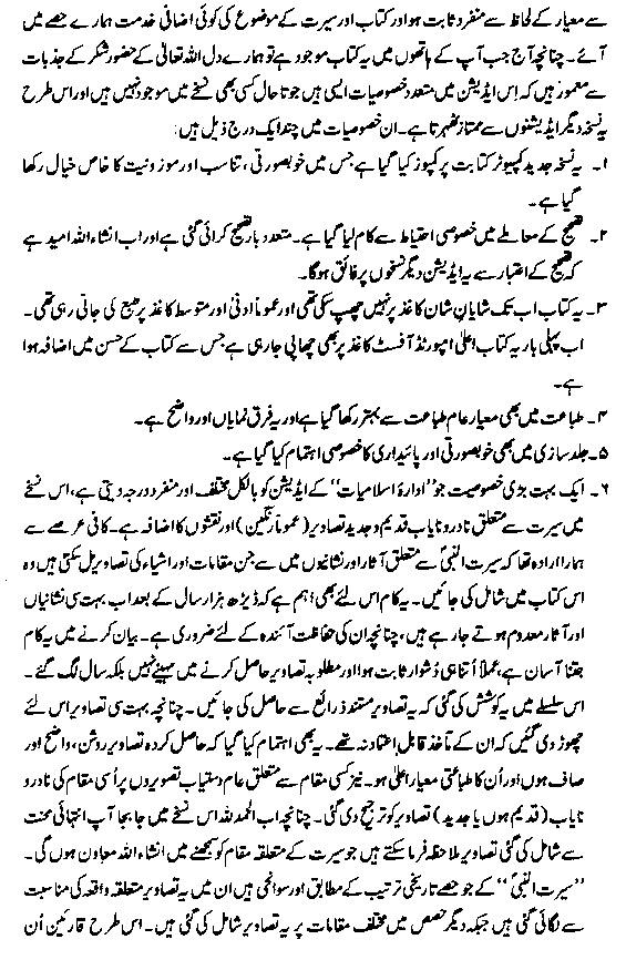 islamic law books in urdu pdf