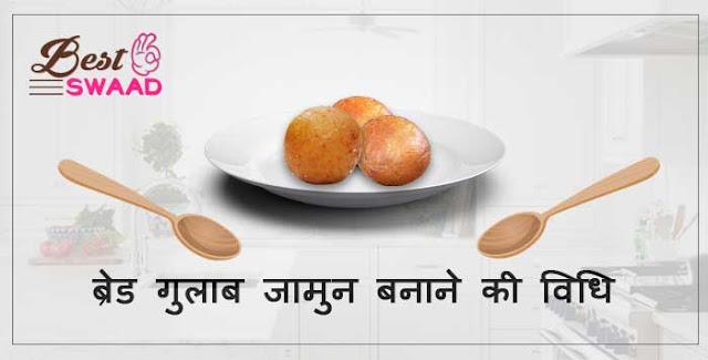 Sweet Dish bread gulab jamun recipe in hindi