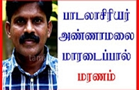 """Vettaikkaran"" Song Lyricist Annalamalai Passed Away !"