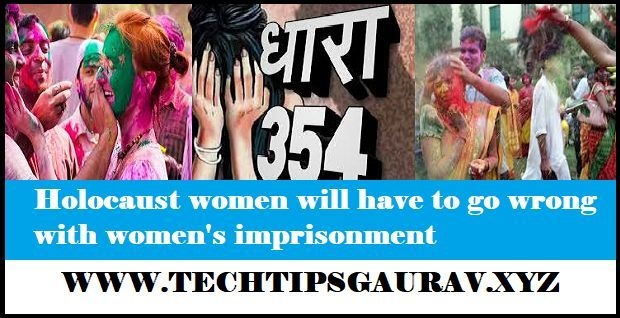 In Holi, women will have to go unhappily to jail, mistreat them with women on Holi, or mistreat them with women in Holi of Holi