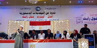 حزب مستقبل وطن يُقيم مؤتمر شعبى حاشد بقرية وردان بمركز منشاة القناطر