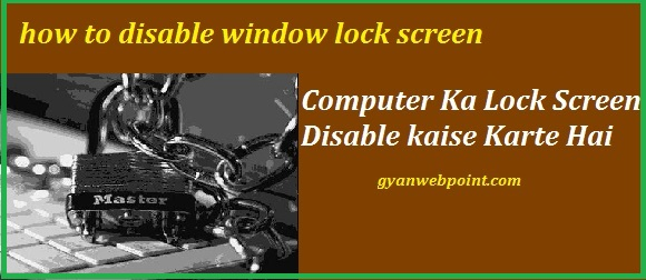 Computer-Lock-Screen-Disable-Kaise-Kare