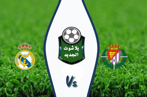 نتيجة مباراة ريال مدريد وبلد الوليد اليوم الأحد 26-01-2020 الدوري الإسباني