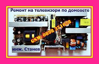 ремонт на захранващ блок на телевизор,  техник, ремонт на телевизори, ремонт на телевизори по домовете, ремонт на телевизори в София,