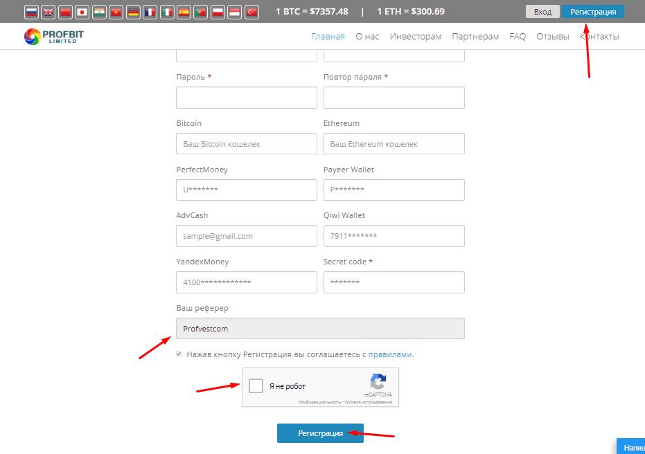 Регистрация в Profbit