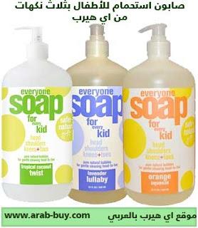 صابون استحمام للأطفال بثلاث نكهات من اي هيرب