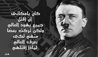 أقوال هتلر المأثورة