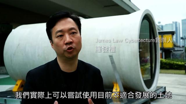 香港建築設計師提出水管屋 (concrete pipe house) 改善房價過高的居住問題2