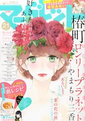 Portadas: Revista Margaret 2015