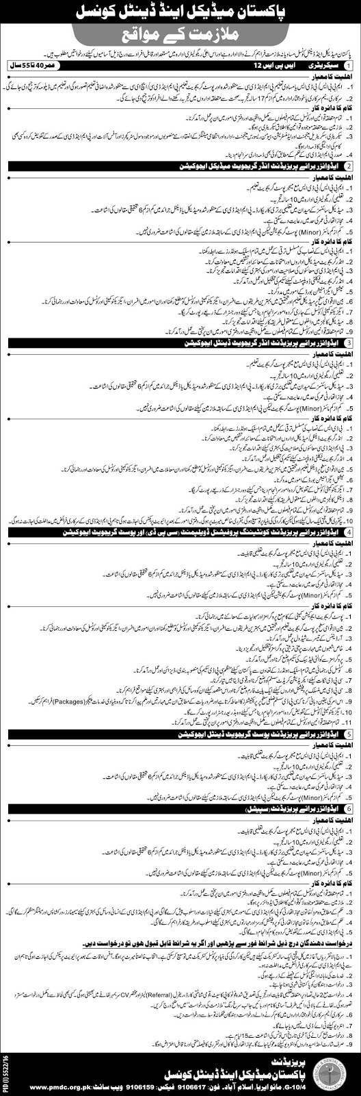 Secretary Jobs In Pakistan Medical And Dental Council Islamabad 19 April 2017