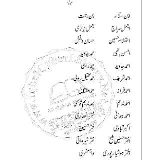 Intekha-e-Sukhan Urdu Poetry